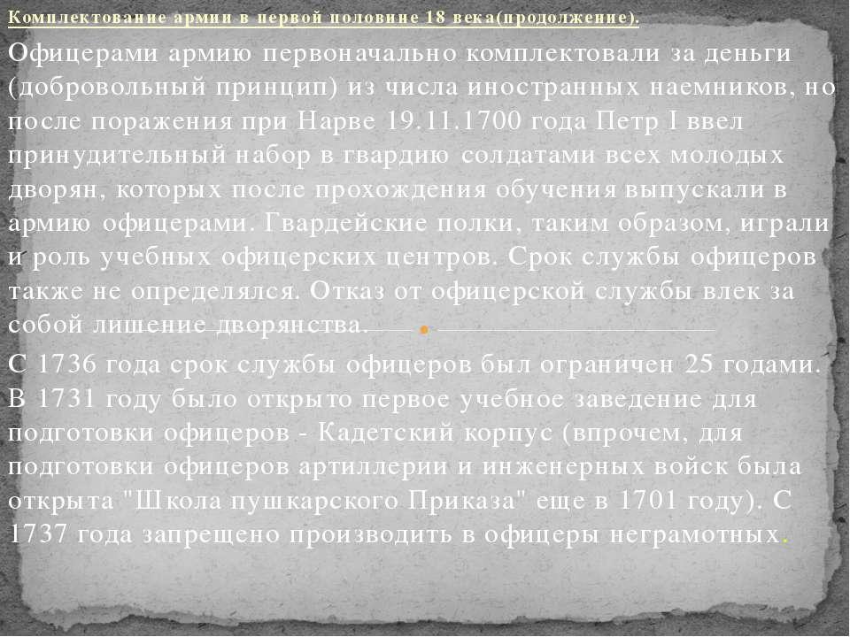 Комплектование армии в первой половине 18 века(продолжение). Офицерами армию ...