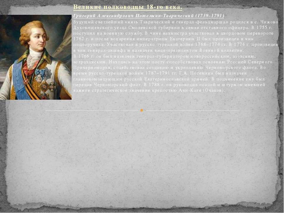 Великие полководцы 18-го века. Григорий Александрович Потемкин-Таврический (1...