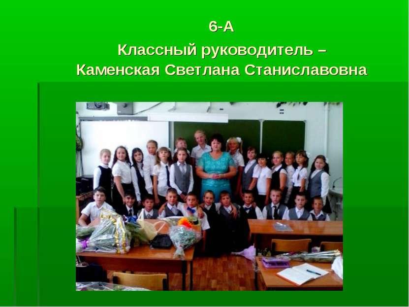 6-А Классный руководитель – Каменская Светлана Станиславовна