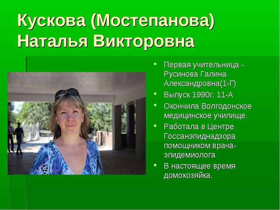 Кускова (Мостепанова) Наталья Викторовна Первая учительница - Русинова Галина...