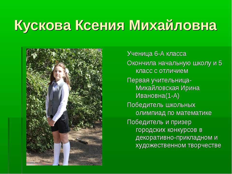 Кускова Ксения Михайловна Ученица 6-А класса Окончила начальную школу и 5 кла...
