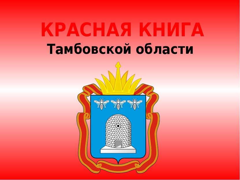 КРАСНАЯ КНИГА Тамбовской области