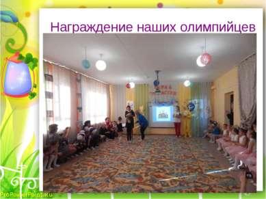 Награждение наших олимпийцев ProPowerPoint.Ru