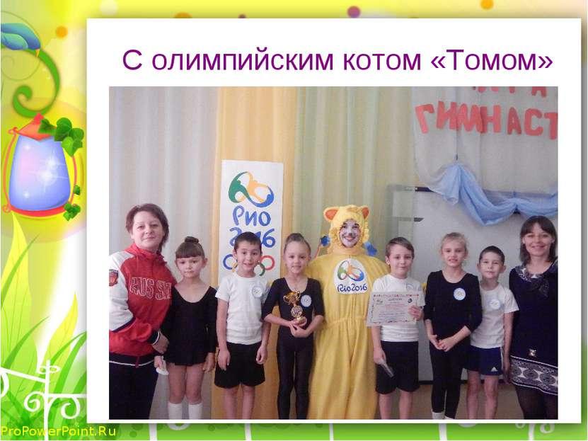 С олимпийским котом «Томом» ProPowerPoint.Ru