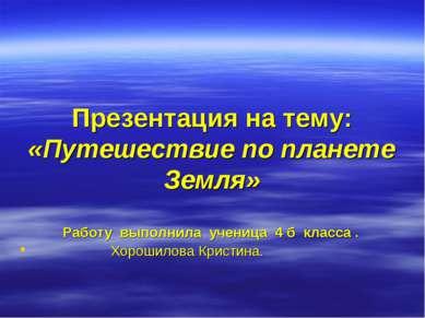 Презентация на тему: «Путешествие по планете Земля» Работу выполнила ученица ...