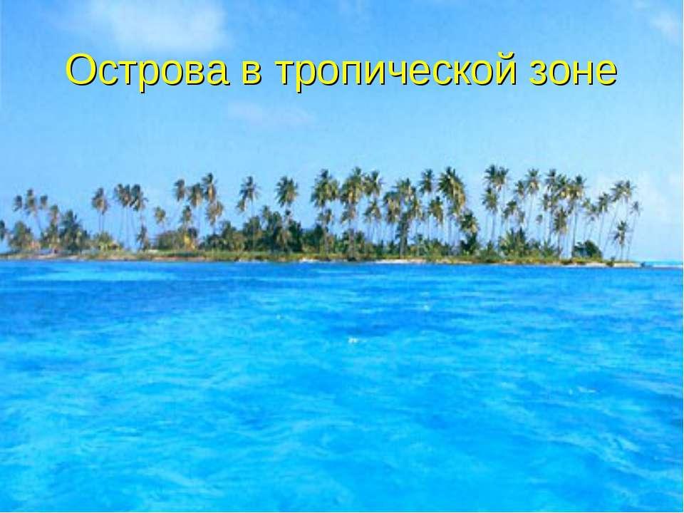 Острова в тропической зоне