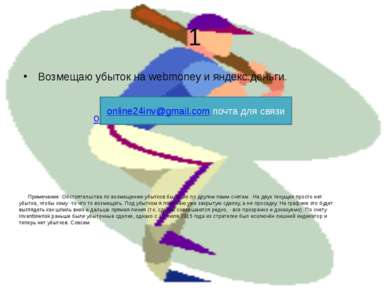 1 Возмещаю убыток на webmoney и яндекс.деньги. online24inv@gmail.comпочта дл...