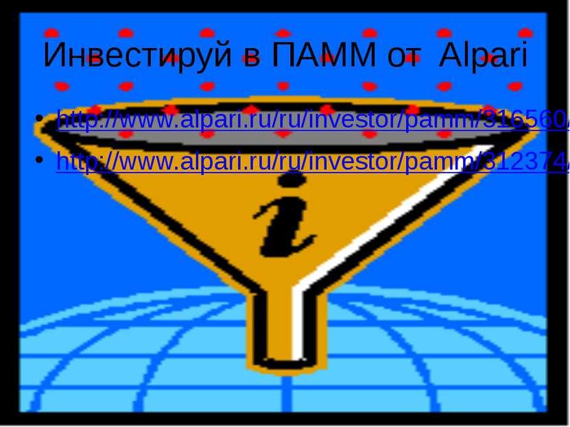 Инвестируй в ПАММ от Alpari http://www.alpari.ru/ru/investor/pamm/316560/#pam...