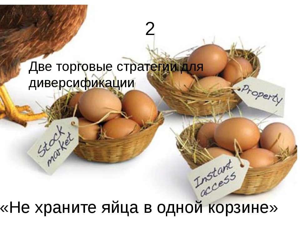 Две торговые стратегии для диверсификации «Не храните яйца в одной корзине» 2