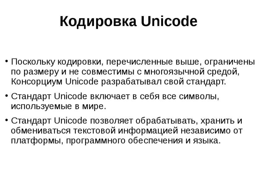 Кодировка Unicode Поскольку кодировки, перечисленные выше, ограничены по разм...