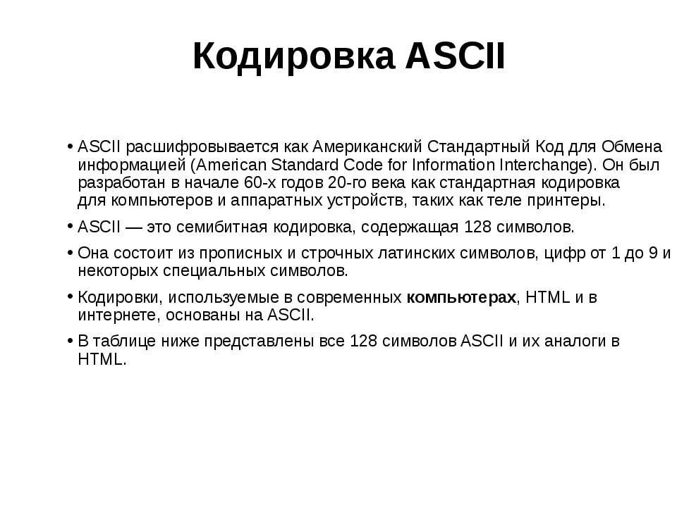 Кодировка ASCII ASCII расшифровывается как Американский Стандартный Код для О...