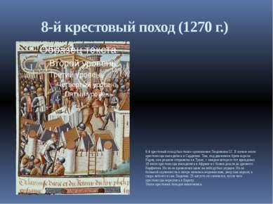 8-й крестовый поход (1270 г.) 8-й крестовый поход был также организован Людов...