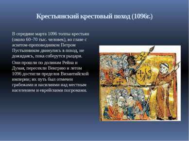 Крестьянский крестовый поход (1096г.) В середине марта 1096 толпы крестьян (о...