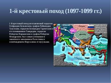 1-й крестовый поход (1097-1099 гг.) 1-й крестовый поход возглавляемый герцого...