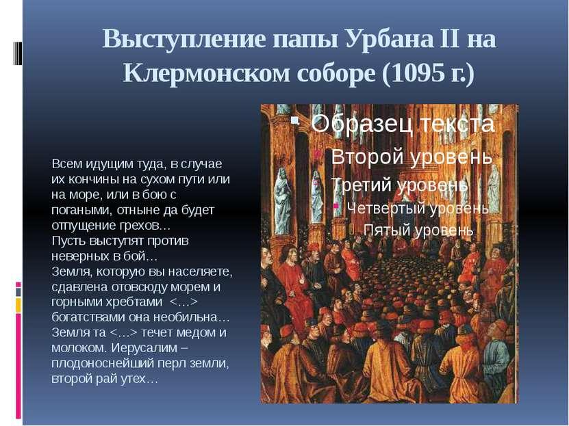 Выступление папы Урбана II на Клермонском соборе (1095 г.) Всем идущим туда, ...