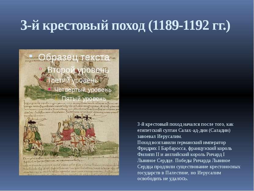 3-й крестовый поход (1189-1192 гг.) 3-й крестовый поход начался после того, к...