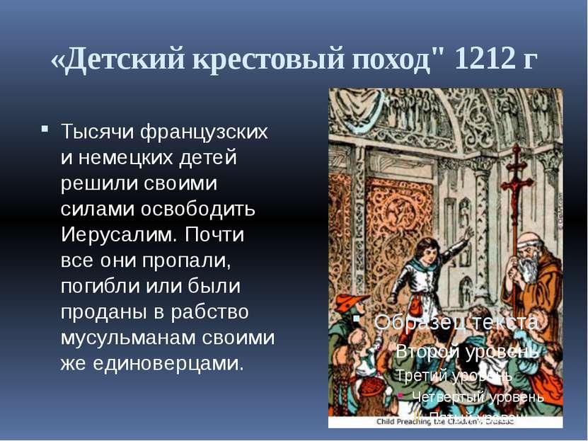 """«Детский крестовый поход"""" 1212 г Тысячи французских и немецких детей решили с..."""