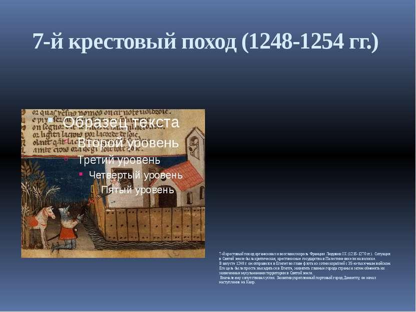 7-й крестовый поход (1248-1254 гг.) 7-й крестовый поход организовал и возглав...
