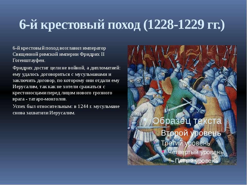 6-й крестовый поход (1228-1229 гг.) 6-й крестовый поход возглавил император С...