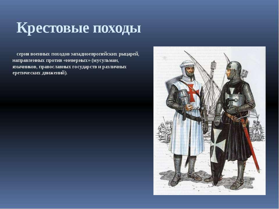 Крестовые походы серия военных походов западноевропейских рыцарей, направленн...