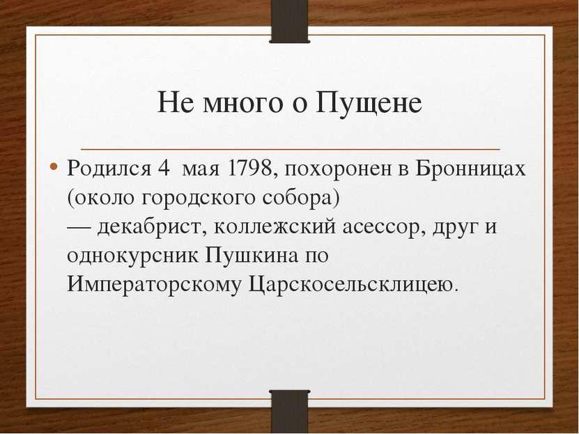 Не много о Пущене Родился 4мая1798, похоронен вБронницах (около городског...