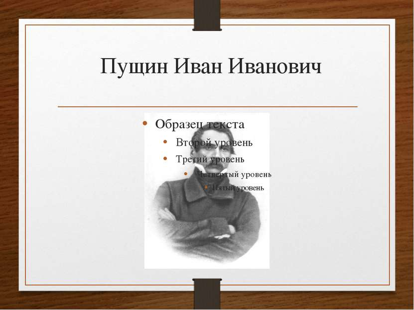 Пущин Иван Иванович