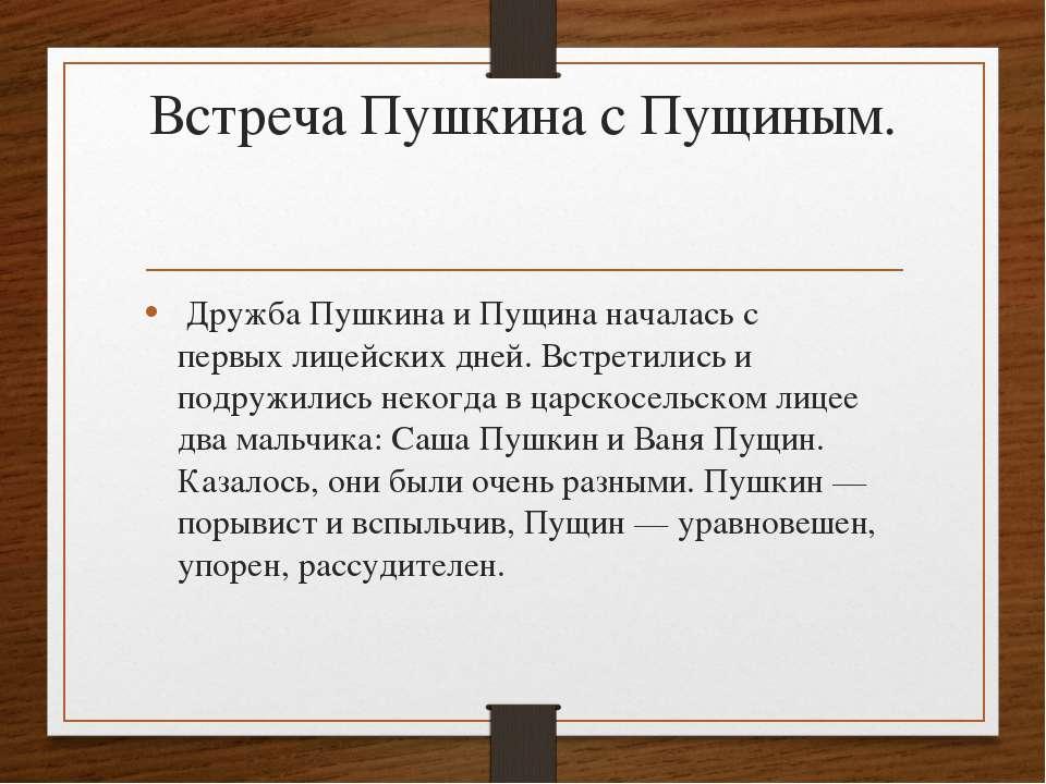 Встреча Пушкина с Пущиным. Дружба Пушкина и Пущина началась с первыхлицейск...