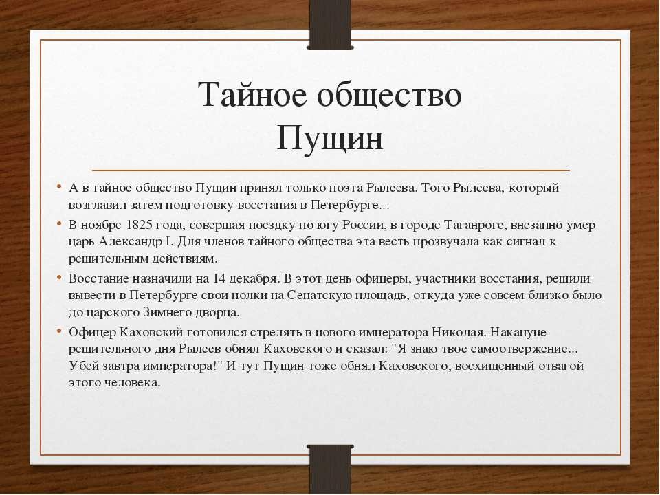 Тайное общество Пущин А в тайное общество Пущин принял только поэта Рылеева. ...