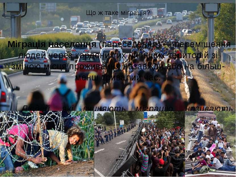 Що ж таке міграція? Міграція населення (переселення)— переміщення людей...