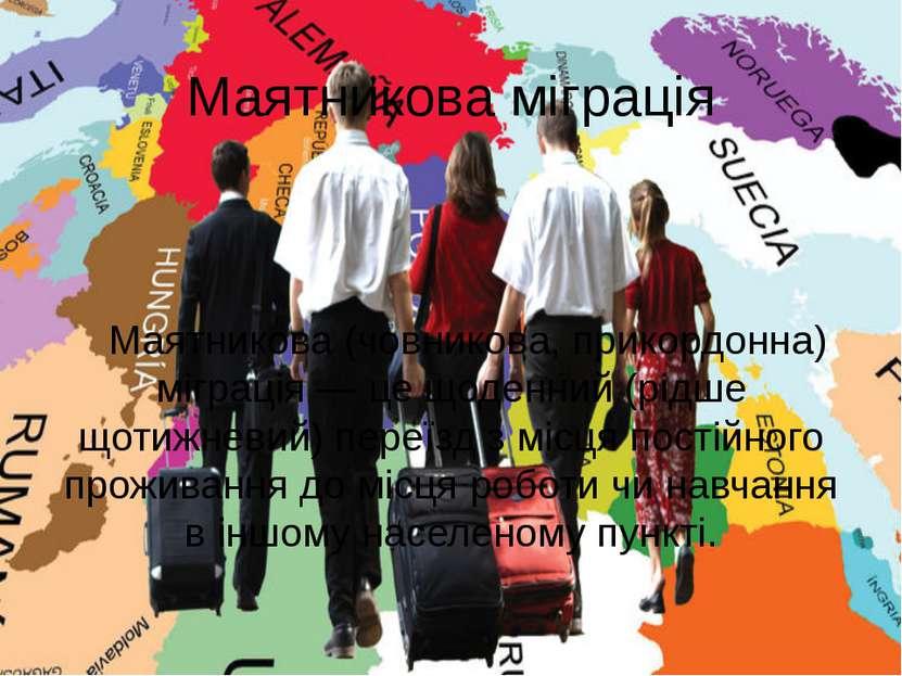 Маятникова міграція Маятникова (човникова, прикордонна) міграція — це щоденни...