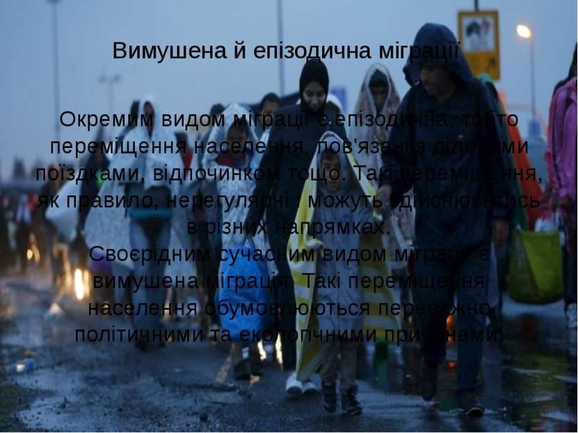 Вимушена й епізодична міграції Окремим видом міграції є епізодична, тобто пер...