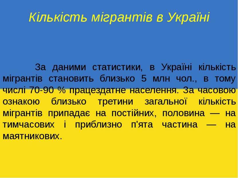 Кількість мігрантів в Україні За даними статистики, в Україні кількість мігра...