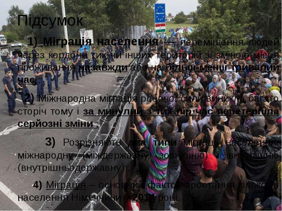 Підсумок 1) Міграція населення — переміщення людей через кордони тих чи інших...