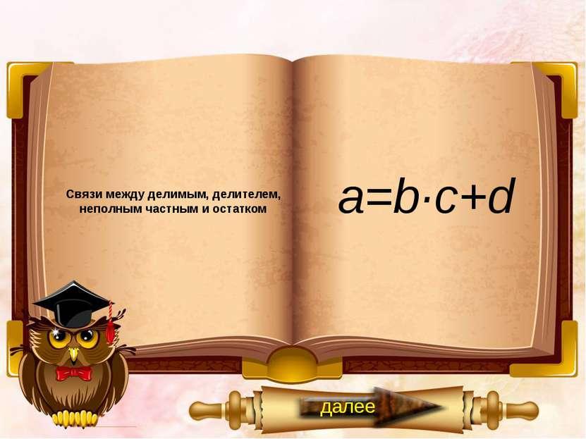Деление с остатком целых положительных чисел, примеры далее