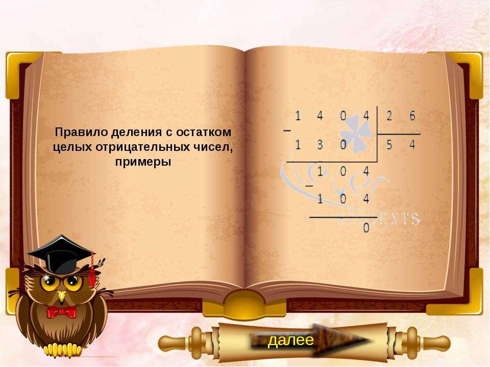 Проверка результата деления целых чисел с остатком a=b·c+d далее