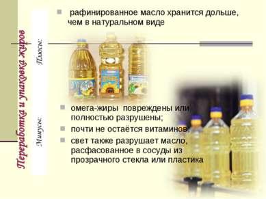 рафинированное масло хранится дольше, чем в натуральном виде омега-жиры повре...
