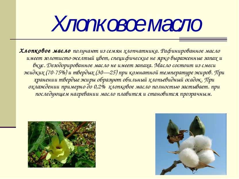 Хлопковое масло Хлопковое масло получают из семян хлопчатника. Рафинированное...