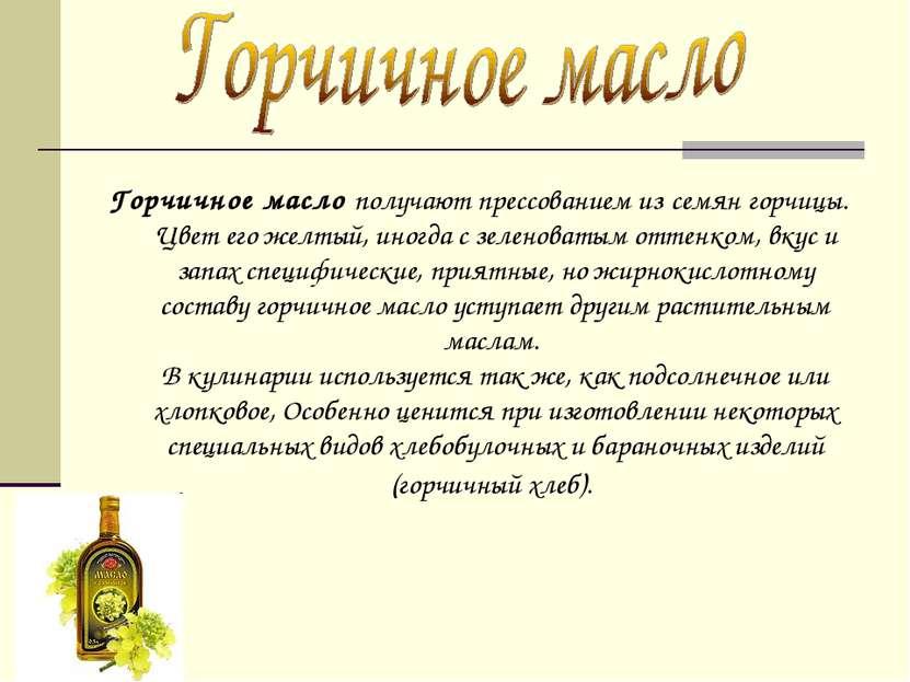 Горчичное масло получают прессованием из семян горчицы. Цвет его желтый, иног...