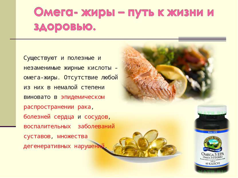 Существуют и полезные и незаменимые жирные кислоты - омега-жиры. Отсутствие л...