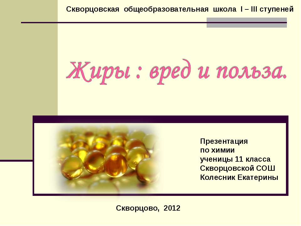 Скворцовская общеобразовательная школа I – III ступеней Презентация по химии ...