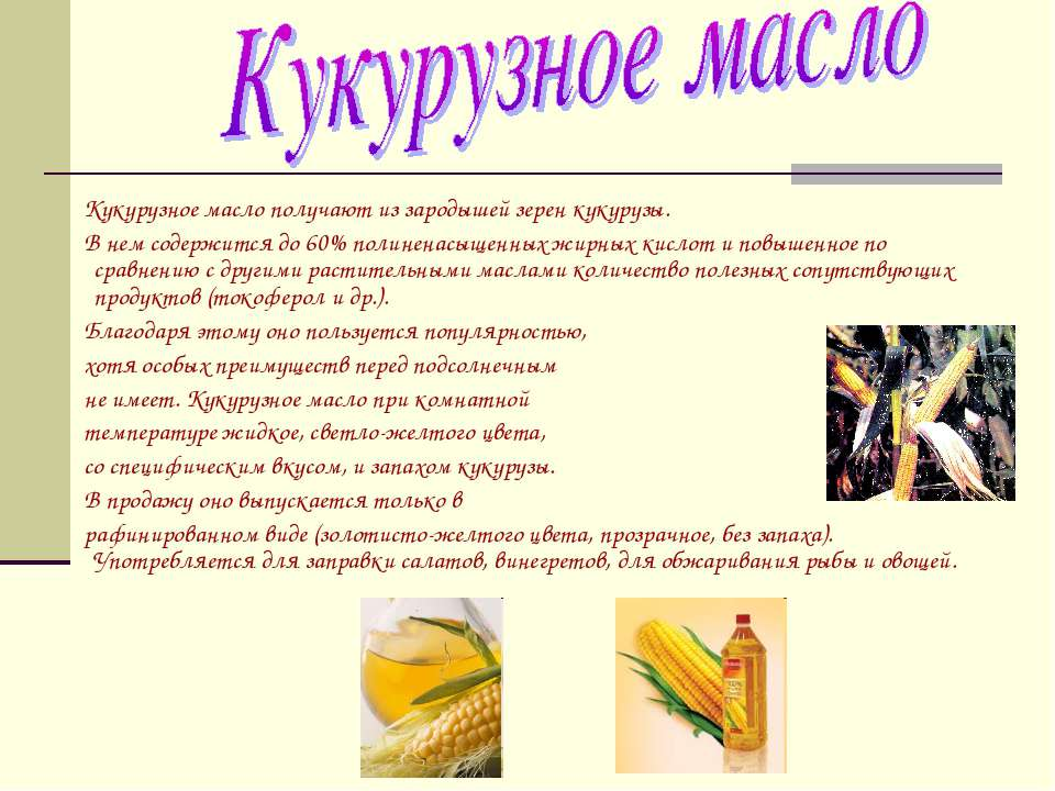 Кукурузное масло получают из зародышей зерен кукурузы. В нем содержится до 60...