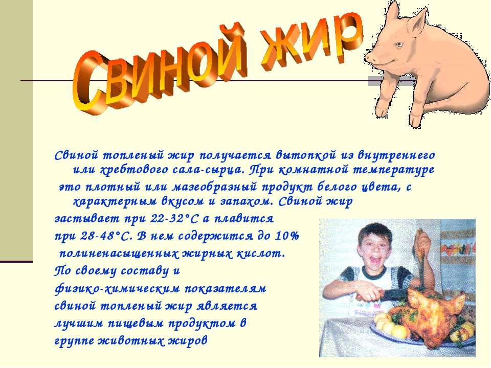 Свиной топленый жир получается вытопкой из внутреннего или хребтового сала-сы...