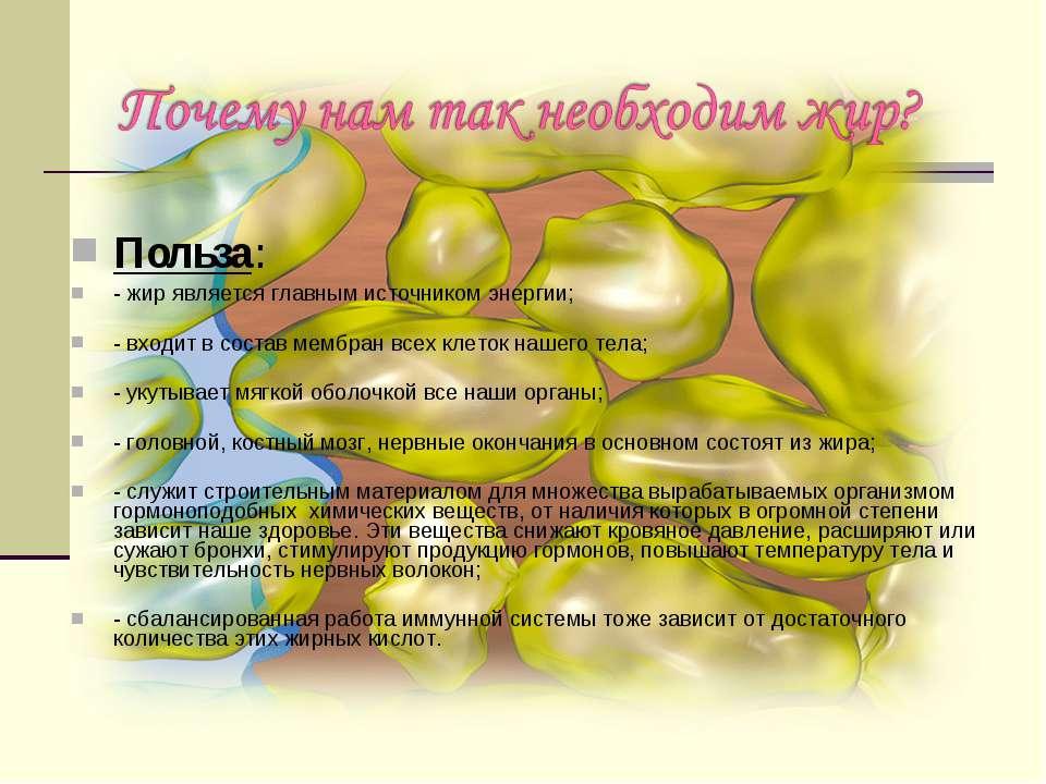 Польза: - жир является главным источником энергии; - входит в состав мембран ...