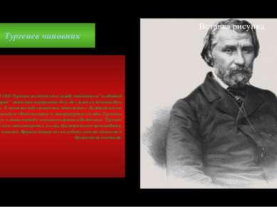 """В 1843 Тургенев поступил на службу чиновником """"особенной канцелярии"""" министра..."""