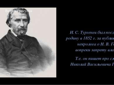 И. С. Тургенев был послан на родину в 1852 г. за публикацию некролога о Н. В....