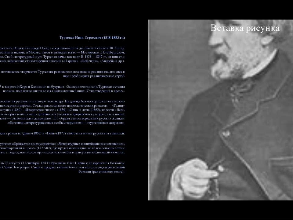 Тургенев Иван Сергеевич (1818-1883 гг.) Великий русский писатель. Родился в г...