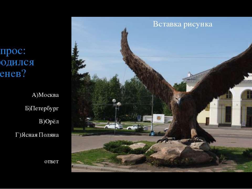 Спасибо за внимание!!! Проверил презентацию: Учитель Русского языка и литерат...