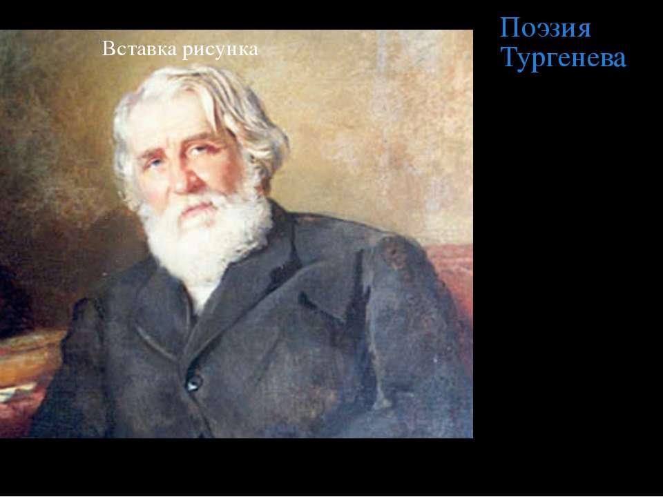 Поэзия Тургенева Русский Утро туманное, утро седое... Весенний вечер Человек...