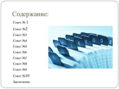 Совет №2 Принцип «10/20/30» Суть принципа: 10 слайдов в презентации 20 минут ...