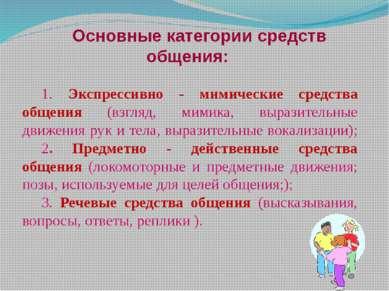 Основные категории средств общения: 1. Экспрессивно - мимические средства общ...